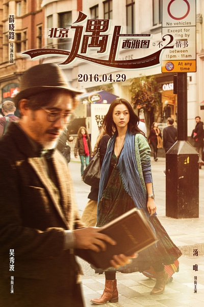 Finding Mr Right 2 (2016)