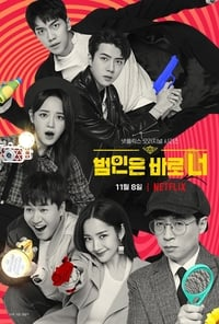 Busted! Season 2 (2019) Episode 01-10 End
