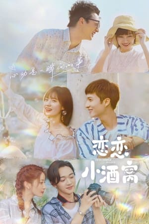 In Love With Your Dimples (2021) Episode 01-24 End