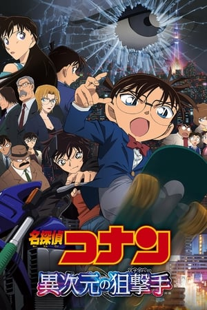 Detective Conan Movie 18: The Sniper from Another Dimension (2014)