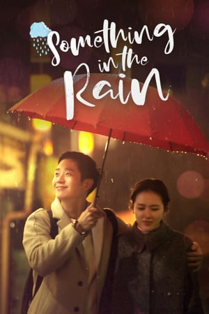 Something in the Rain (2018) Episode 01-16 End