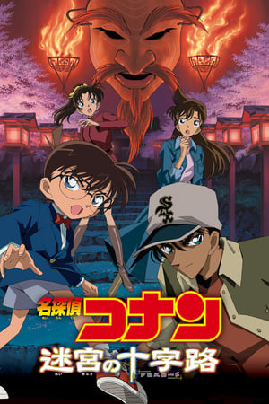 Detective Conan Movie 07: Crossroad in the Ancient Capital (2003)
