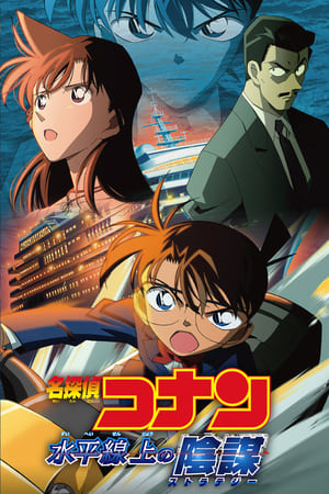 Detective Conan Movie 09: Strategy Above the Depths (2005)