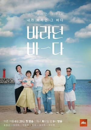 Sea of Hope (2021) Episode 01-12 (Ongoing)