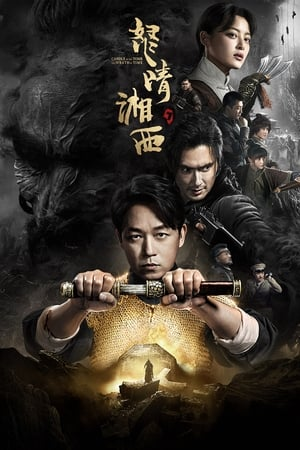 Candle In The Tomb: The Wrath Of Time (2019) Episode 01-21 End