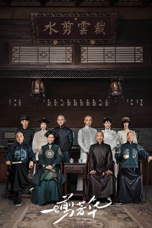 The Master of Cheongsam (2021) Episode 01-30 (Ongoing)