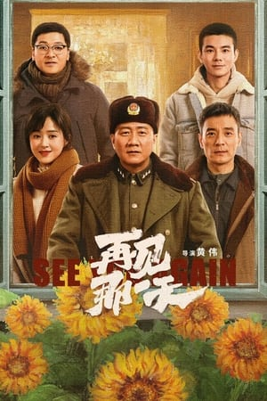 See You Again (2021) Episode 01-02 (Ongoing)